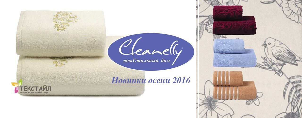Новинки Cleanelly
